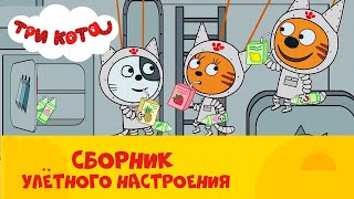 Три кота на CTC Kids 🤩 Сборник улётного настроения