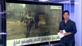 """#أنا_أرى النظام يحرق """"دوما"""" بقنابل النابالم والفوسفور الحارق"""