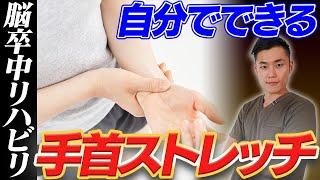 自分でできる!脳卒中リハビリ、手首ストレッチの方法を解説!