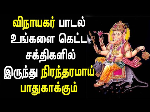 best-ganapathi-song-for-revel-you-from-bad-spits-|-ganapathi-padalgal-|-best-tamil-devotional-songs