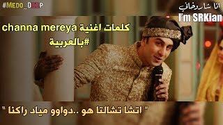 كلمات اغنية Channa mereya بالعربية channa mereya Lyrics