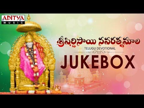 Sri Shiridi Sai Navaratna Mala Jukebox || V.Ramakrishna || Telugu Devotional