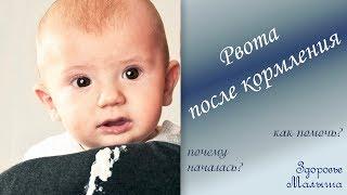 видео Рвота у грудничка, грудного ребенка вырвало фонтаном