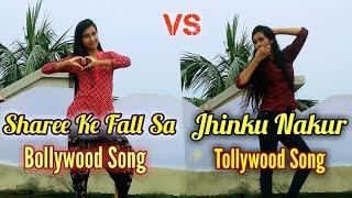 Sharee Ke Fall Sa [Bollywood] Vs Jhinkunakur Nakkanakur [Tollywood] Song || HD 720pix