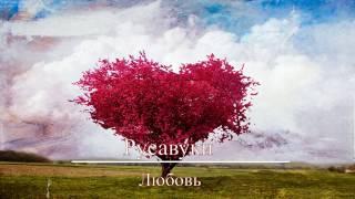 Русавуки - Любовь (2016 Новый альбом - Божья любовь))(, 2016-11-26T17:54:14.000Z)