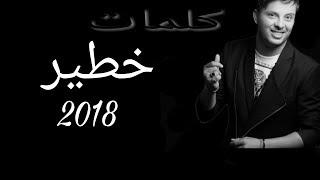 كلمات خطير 2018 لحاتم عمور Hatim Ammor Feat Adrenaline - Khater