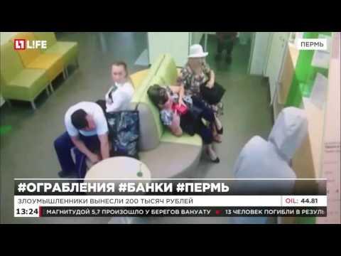 В Перми ограбили отделение Сбербанка