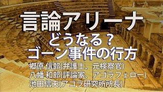 【言論アリーナ】郷原・八幡・池田緊急対談「どうなる?ゴーン事件の行方」