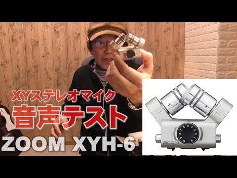 メッチャ音がいい!   ZOOM XYH 6 音声テスト  XYステレオマイクレビュー 練習風景もあり~ジェイ☆チャンネル