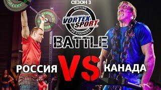 Россия VS Канада! Акробат VS Боец! Попов VS Джебб - Vortex Sport Battle #15