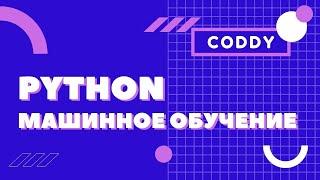 Школа программирования для детей CODDY - Python и машинное обучение