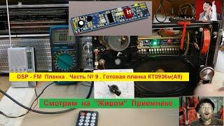 DSP FM Планка Часть 9 Готовая планка КТ0936м А9 На Живом Приёмнике