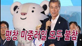 신의한수 생방송 1월 11일 / 평창 올림픽 미중러일 4강정상 모두 불참!