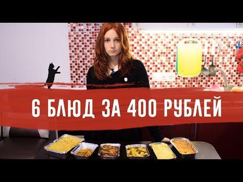 6 БЛЮД ЗА 400 РУБЛЕЙ - Лучшие видео поздравления [в HD качестве]