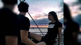 KLVD Синдром Official Audio