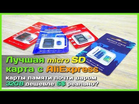 📦 Лучшая карта памяти из Китая - Обзор дешевых Micro SD (TF) карт с АлиЭкспресс