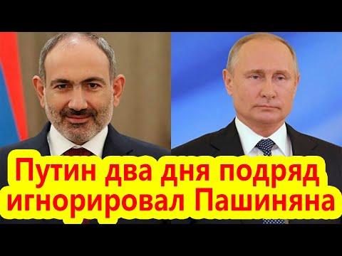 Путин два дня подряд игнорировал Пашиняна