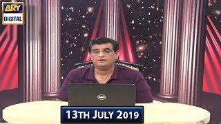 Sitaron Ki Baat Humayun Ke Sath - 13th July 2019 | ARY Digital