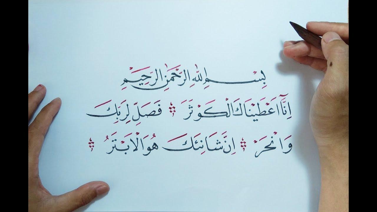 Contoh Kaligrafi Surah Al Kautsar Cikimm Com