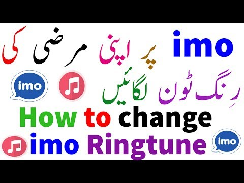 How to change imo Ringtone - imo ki Ringtone kese change karte hain?