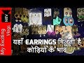 EAR RINGS AT VERY-VERY CHEAP PRICE ( THE BEST PLACE TO BUY EAR RINGS AND AT MOST AFFORDABLE PRICE)..
