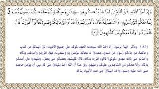 التفسير الميسر الآية 81 من سورة آل عمران 003