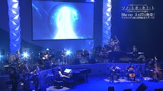 【10分ダイジェスト】「宇宙戦艦ヤマト2202」コンサート2019