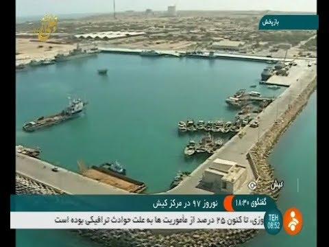 Iran Kish harbor expanding project under construction, Kish Island افزايش ظرفيت لنگرگاه جزيره كيش