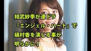 相武紗季が連ドラ『エンジェル・ハート』で槇村香を演じる事が明らかに...