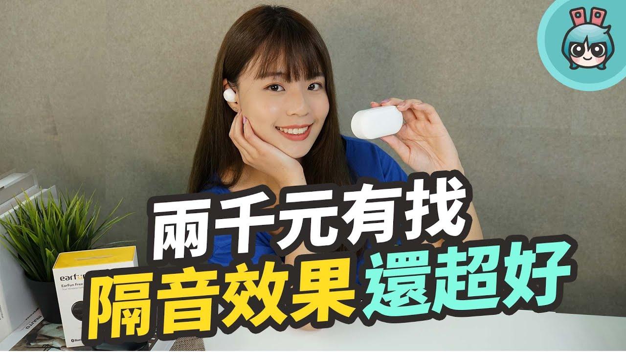 超有感的物理降噪!『 EarFun Free 』免兩千的真無線耳機,支援 IPX7 防水還有長續航