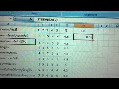 Excel หาค่าX-Bar และค่าSD