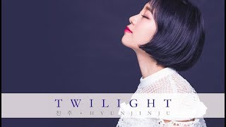 Twilight - 진주 (Hyun Jin Ju) Lyrics MV