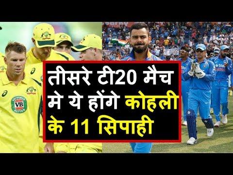 India Vs Australia 3rd T20: Team India Palying XI in 3rd T20 Match | Headlines Sports