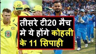 india vs australia 3rd t20 team india palying xi in 3rd t20 match   headlines sports