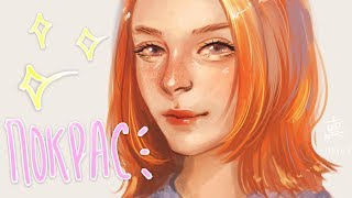 ♥ ПОКРАС В KRITA ♥ (не туториал) + Советы новичкам
