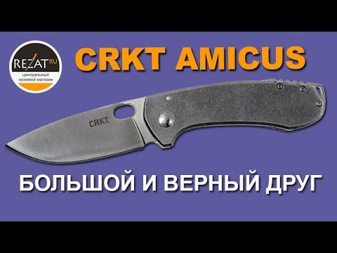 Мощный CRKT AMICUS - Большой и верный друг! | Обзор от Rezat.ru