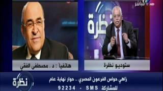 بالفيديو.. مصطفى الفقي: أفسدت مع زاهي حواس اللعبة على