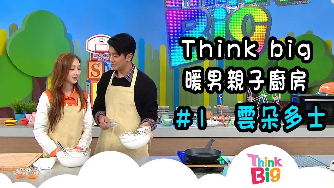 黎諾懿|親子|料理|THINK BIG|暖男廚房| - YouTube