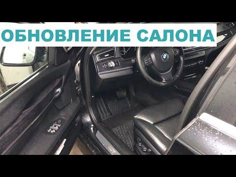 ВОССТАНОВЛЕНИЕ элементов салона BMW 7 F01/F02