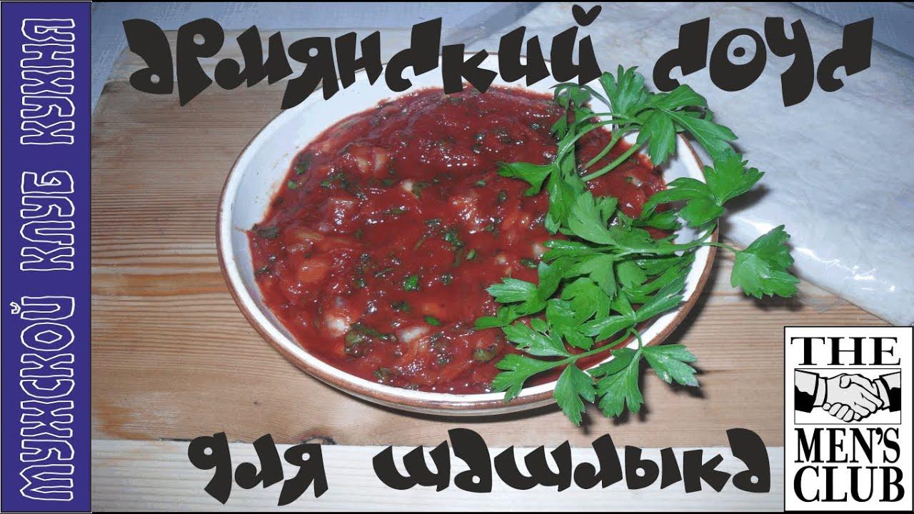 армянский соус для шашлыка рецепт