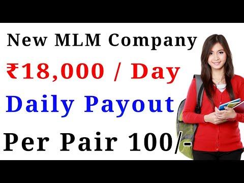 New MLM Company - इस कंपनी से कमाओ �0 हर दिन बैंक अकाउंट में || earn money online �0
