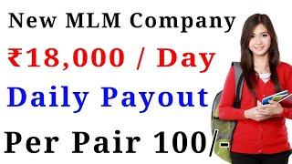 New mlm company - इस कंपनी से कमाओ ₹18000 हर दिन बैंक अकाउंट में || earn money online