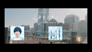 flumpool「HELP」初回限定盤DVD Trailer 2019/5/22 Single「HELP」Release