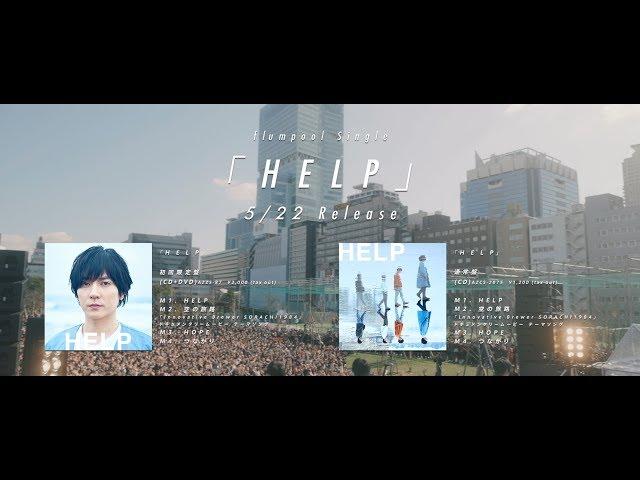 flumpool「HELP」初回限定盤DVD Trailer 2019/5/22 Single「HELP」Release