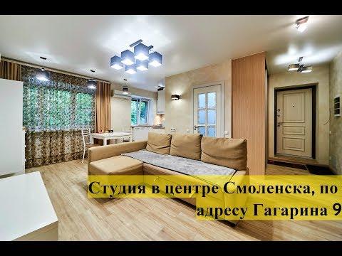 Студия в центре Смоленска