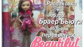 Распаковка и обзор куклы Ever After High Браер Бьюти базовая перевыпуск