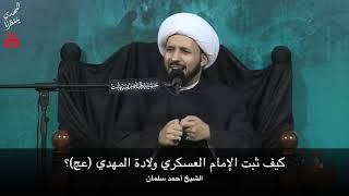 كيف ثبت الإمام العسكري ولادة المهدي (عج)؟