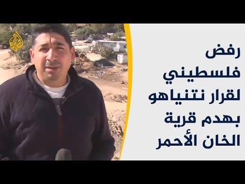 الفلسطينيون يرفضون قرار نتنياهو ويتأهبون لحماية الخان الأحمر  - نشر قبل 48 دقيقة