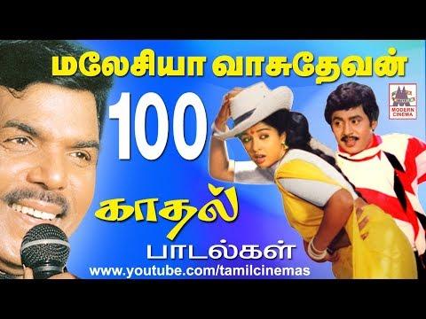 Malaysia Vasudevan Hits|மலேசியா வாசுதேவன் கணீரென கம்பீரமாக பாடி நம்மை கவர்ந்தவர்.அவரின் 100 பாடல்கள்