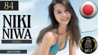 【美女図鑑】丹羽仁希(21歳)Niki。「2017世界で最も美しい顔ベスト100」